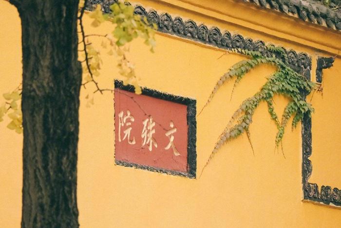 Wenshu Monastery