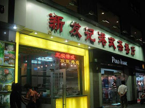 Kam Fung Restaurant, Hong Kong Guide, Hong Kong Travel