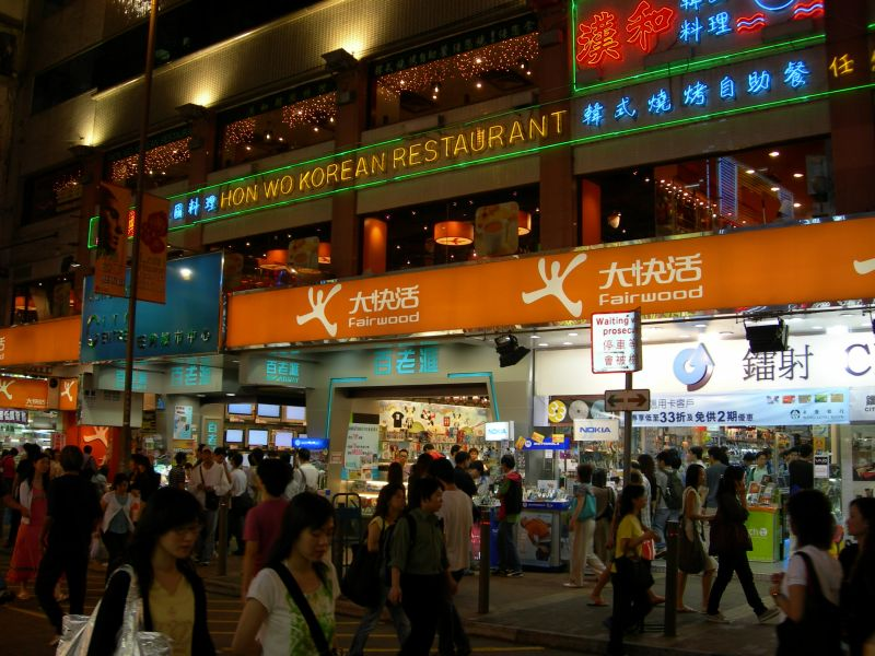 Mong Kok and YauMaTei, Hong Kong Guide, Hong Kong Travel