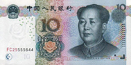 10 yuan, 10 kuai, RMB, china currency, money, china guide, china travel, china tours