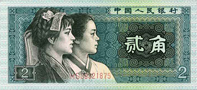 2 jiao, 2 mao, RMB, china currency, money, china guide, china travel, china tours