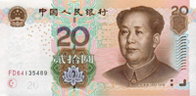 20 yuan, 20 kuai, RMB, china currency, money, china guide, china travel, china tours