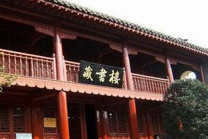 Songyang Academy of Classical Learning