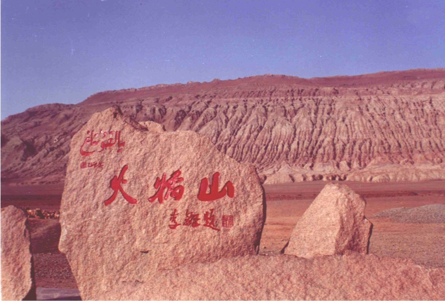 The Flaming Mountains (Huo Yan Shan)