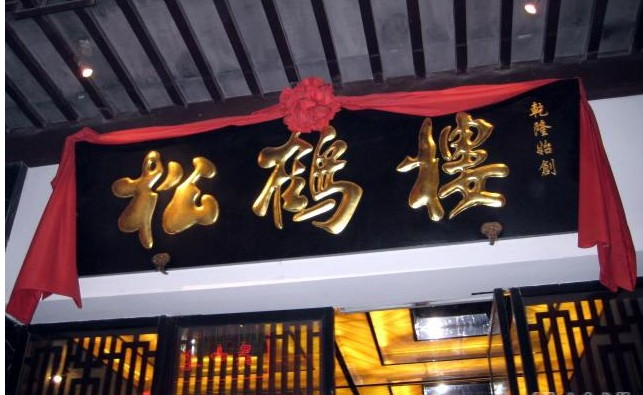Songhelou Restaurant , Suzhou Guide, Suzhou Travel