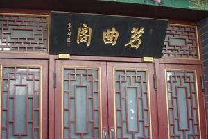 Mingquge Teahouse, Jinan Travel, Travel Guide
