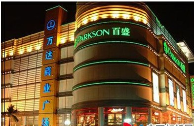 Parkson Department Store, Qingdao Travel, Qingdao Guide