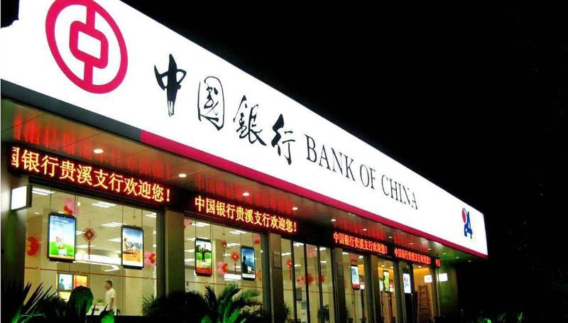 Exchange Money at Chinese Banks.jpg