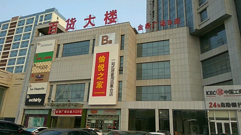 Department Stores.jpg