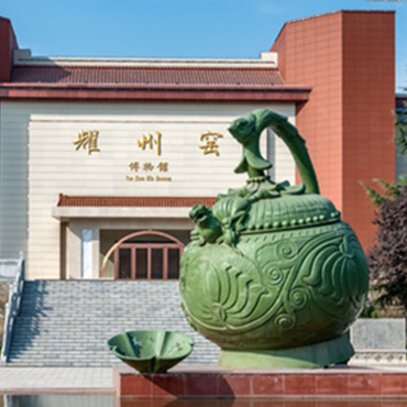 1-day Tour to Yaozhou Kiln Museum