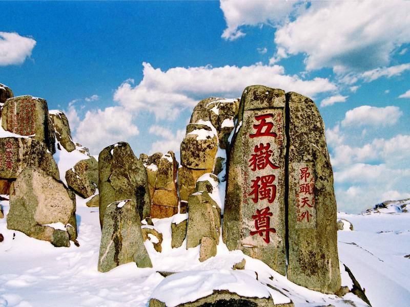 Mount Tai.jpg